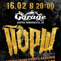 Логотип Bar Garage / Гараж