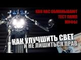 [В шлеме] ВСЯ ПРАВДА о светодиодных лампах в фару, ТЕСТ - В шлеме