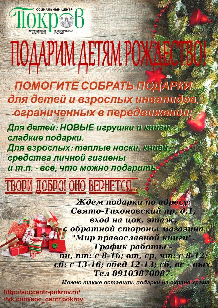 Сбор рождественских подарков для детей-инвалидов! Срочно!