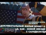 Документальный фильм Noisey о Lil Xan - новой звезде с Саундклауда (Переведено сайтом Rhyme.ru)