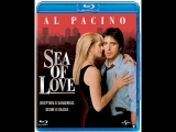 Море любви Sea Of Love, 1989 перевод Гаврилова