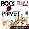 22 марта | ROCK PRIVET. Первый концерт | Город