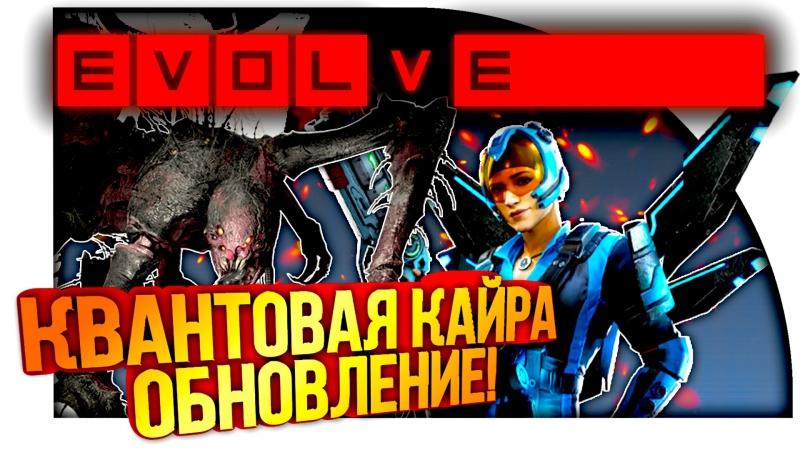 SHIMOROSHOW Evolve Stage 2 - ГОРГОНА И КВАНТОВАЯ КАЙРА! - ОБНОВЛЕНИЕ!