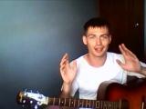 Как научиться играть на гитаре!?!?! Это легко, нужно просто...
