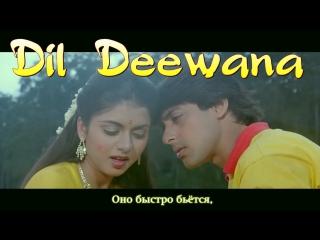 Dil Deewana ¦ Maine Pyar Kiya ¦ Salman Khan, Bhagyashree (рус.суб.)