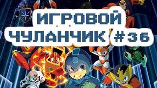 Игровой Чуланчик #36 — Megaman Classic