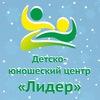 Детско-юношеский центр «Лидер»