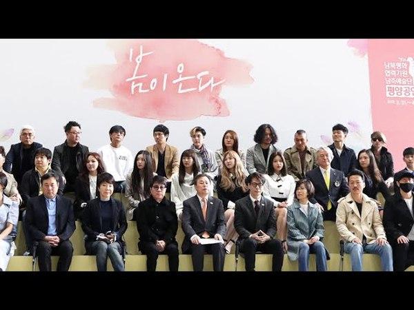 [현장연결] 조용필ㆍ레드벨벳 등 따뜻한 봄 전하겠습니다 / 연합뉴스TV (YonhapnewsTV)