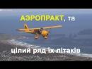 Не Антоновим єдиним. Дивіться, які легкі літаки будують в Україні.