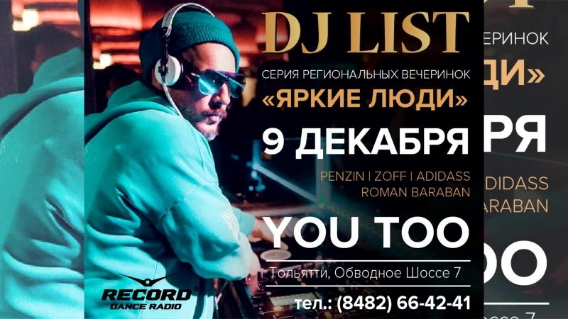 DJ List в НК YOU TOO Город Тольятти, Обводное шоссе 7, 9.12.2017 Тел. 66-42-41