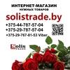 Интернет-магазин Solis Trade Беларусь