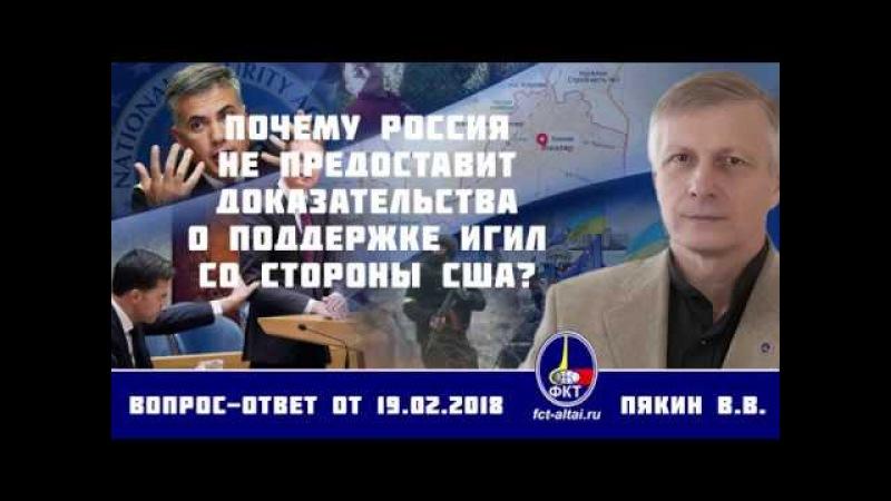Валерий Пякин. Почему Россия не предоставит доказательства о поддержке ИГИЛ со стороны США?