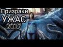 Фильм Ужасов Призрак зарубежные фильмы 2017 New