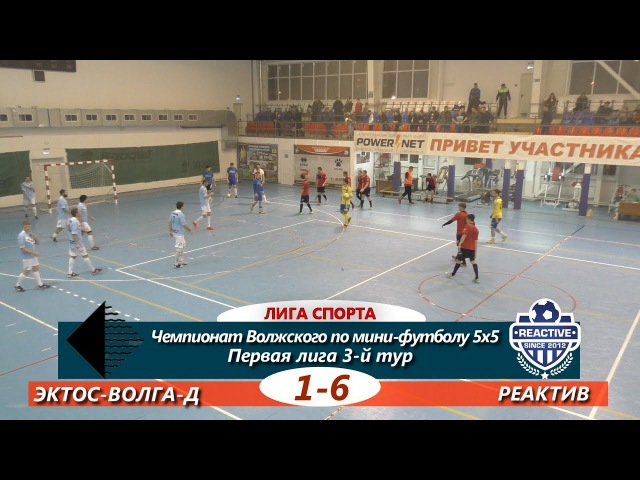 Первая лига. 3-й тур. Эктос-Волга-Д - Реактив 1-6 ОБЗОР
