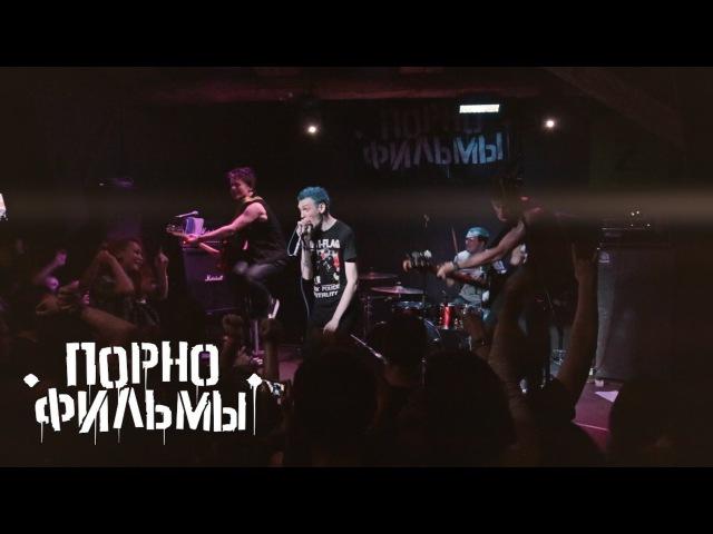 Порнофильмы - Наши Имена (live@zoccolo2.0 St.Petersburg 2015.10.24)