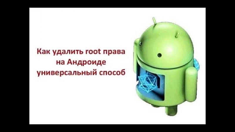 Как удалить права root на андроид Samsuhg Galaxy J5