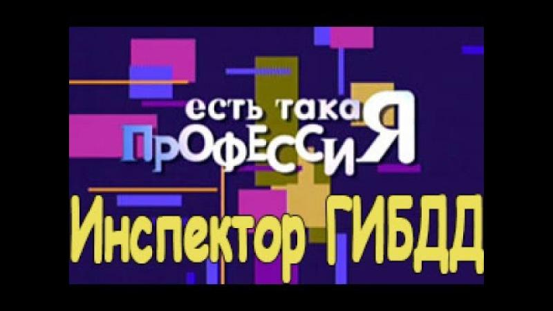Рассказ о профессии Инспектор ГИБДД
