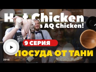 Hot Chicken в AQ Chicken! Посуда от Тани. HELLO KITCHEN серия 9