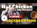 Высокая кухня за 200 рублей Задание от Адриана Кетгласа HELLO KITCHEN серия 9