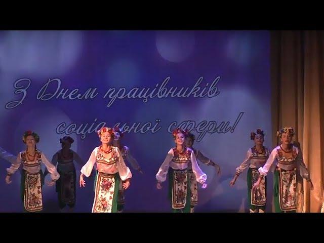 День працівника соціальної сфери урочисто відзначили у Борисполі