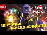 12 Фактов о Перчатке Бесконечности!