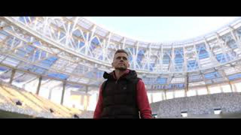 Денис Черышев: Почувствуй атмосферу настоящего футбола!