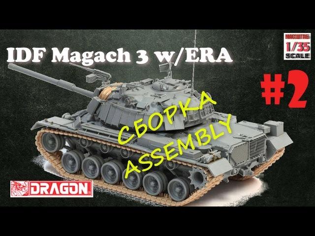 Magach 3 w/ERA СБОРКА/ASSEMBLY 2