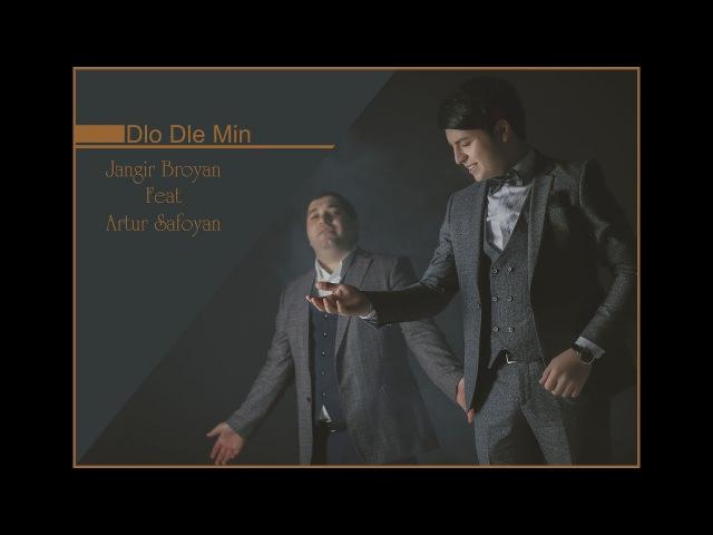 JANGIR BROYAN ARTUR SAFOYAN Dlo Dle Min (Official Audio) 2018©