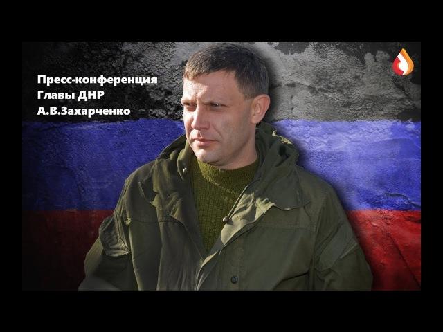 Пресс-конференция Главы ДНР А. В. Захарченко