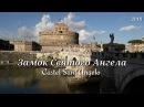 Рим. Замок Святого Ангела и виды на Рим. Castel Sant'Angelo