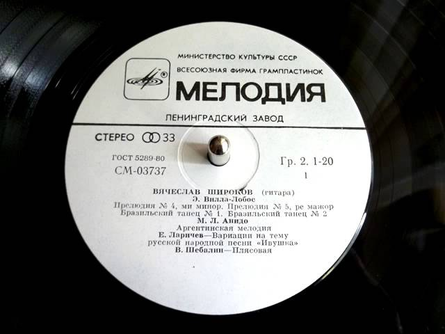 Vyacheslav Shirokov plays guitar: Argentine Melody (music by María Luisa Anido) - 1980