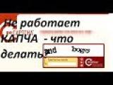 Не работает КАПЧА что делать #Капча гугл не работает и глючит CAPTCHA Решение проб...
