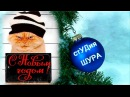 Александр Немецъ - С Новым Годом Студия Шура клипы шансон