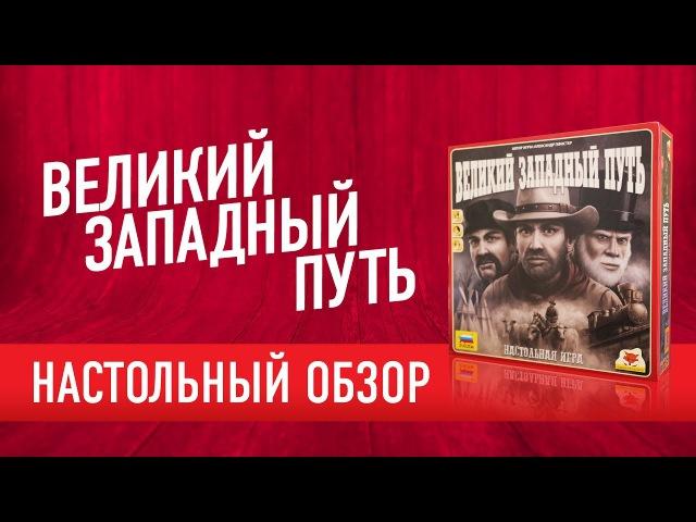 Настольная игра ВЕЛИКИЙ ЗАПАДНЫЙ ПУТЬ Обзор Great Western Trail Review
