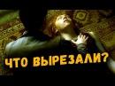 СМЕРТЬ РОНА СЕСТРА ГЕРМИОНЫ ЧТО ВЫРЕЗАЛИ ИЗ ГАРРИ ПОТТЕРА