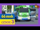 ТАЙО в третьих сезон. Сборник мультфильмов Автобус Тайо 21-26 серии. Новинка 2017!