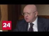Небензя у США к Ирану отношение, как у сенатора Катона к Карфагену - Россия 24