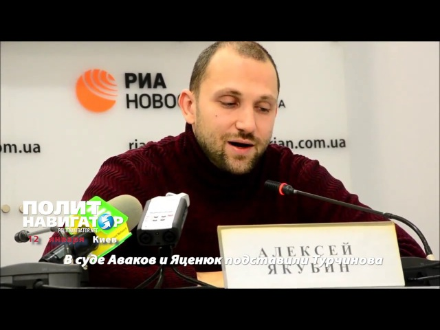 В суде Аваков и Яценюк подставили Турчинова