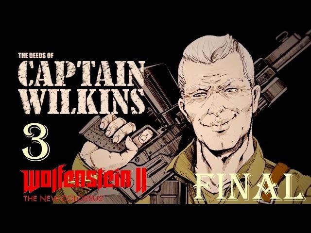 Wolfenstein II: The New Colossus DLC | The Deeds Of Captain Wilkins Прохождение Часть 3