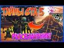 GTA 5: ПРИШЕЛЬЦЫ РАЗОБЛАЧЕНЫ! Они в САМОМ ЦЕНТРЕ ГОРОДА! (Тайны GTA 5)