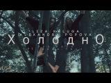 [OneShot] Alexandra Popova & Liza Kaluga [Эра Канн - Холодно (feat. Саша Чест)]