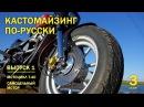 Кастомайзинг по-русски   мотоцикл Т-40 и мотор своими руками