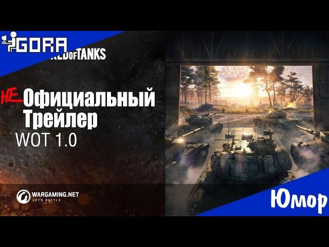 Обновление 1 0 в World of tanks Не официальный трейлер worldoftanks wot танки wot