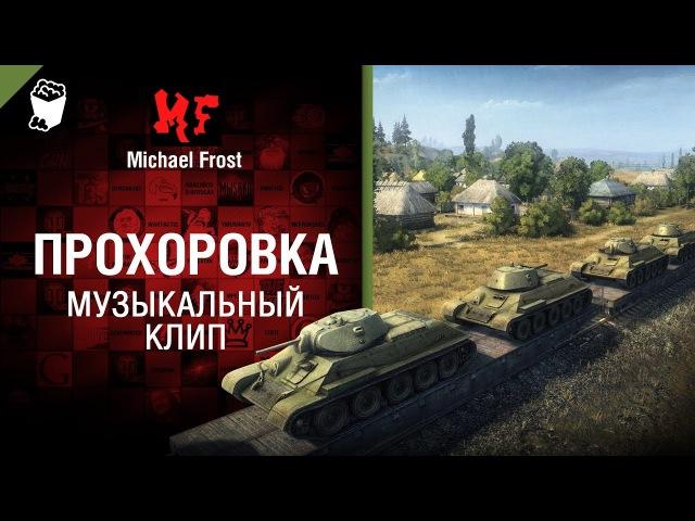 Прохоровка - музыкальный клип от Michael Frost [World of Tanks]