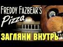5 ночей с Фредди Пиццерия лего видео обзор из 5 ночей с Фредди ФНАФ Пицца FNAF 5 nights at...