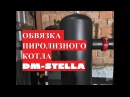 Обвязка пиролизного котла Луганская обл DM STELLA