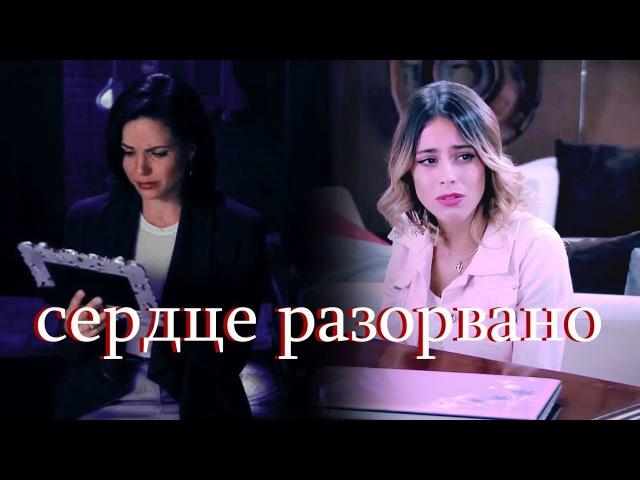 Regina Robin ✯ Violetta Leon ( collab Maria Timofejev) ✯ Сердце разорвано