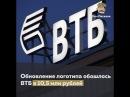 10,5 миллионов потратил ВТБ на новый логотип