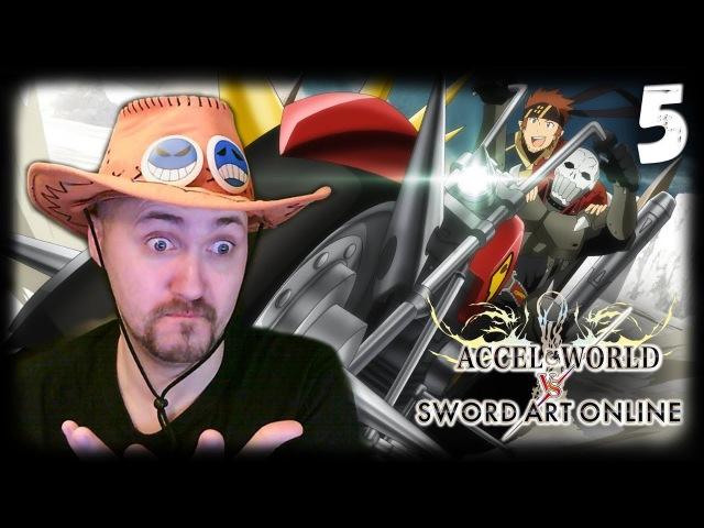 ПОГОНЯ ЗА ГОНЩИКОМ 💕 ACCEL WORLD VS SWORD ART ONLINE 5