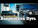 новый боевик Бандитский Путь 2016 новые фильмы русские боевики новинки
